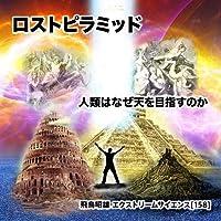 「ロストピラミッド - 人類はなぜ天を目指すのか」飛鳥昭雄のエクストリームサイエンス(158) [DVD]