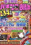 パチンコ必勝本CLIMAX (クライマックス) 2011年 11月号 [雑誌]