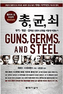 韓国語書籍, 韓国小説/Guns, Germs, and Steel 총 균 쇠 – 재레드 다이아몬드/무기.병균.금속은 인류의 운명을 어떻게 바꿨는가/퓰리처상/韓国より配送