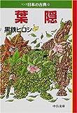 葉隠―マンガ日本の古典 (26) 中公文庫