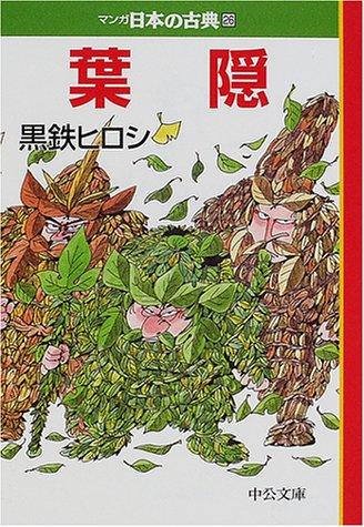 葉隠―マンガ日本の古典 (26) 中公文庫の詳細を見る