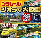 プラレールジオラマ大図鑑 日本全国てつどうの旅