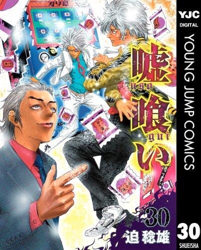 嘘喰い 30 (ヤングジャンプコミックスDIGITAL) - 迫稔雄