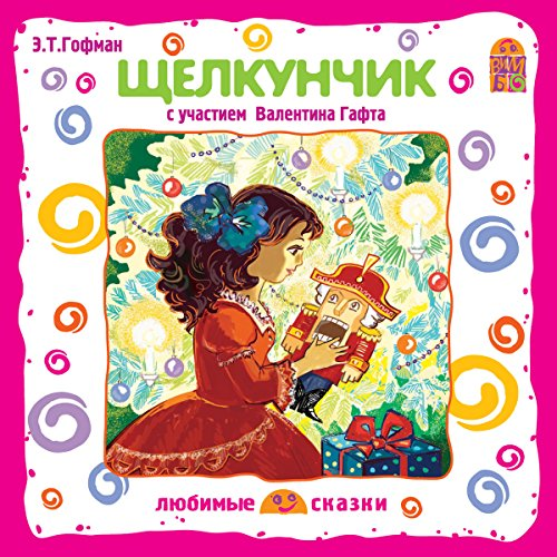 The Nutcracker [Russian Edition] cover art