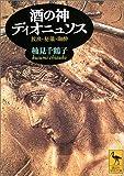酒の神ディオニュソス―放浪・秘儀・陶酔 (講談社学術文庫)