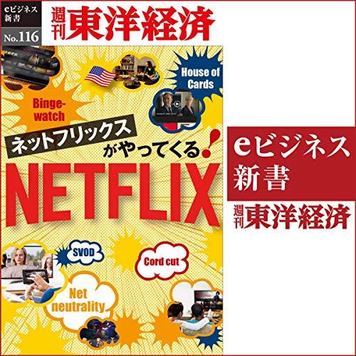 『ネットフリックスがやってくる!(週刊東洋経済eビジネス新書No.116)』のカバーアート