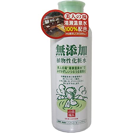 ユゼ 無添加植物性 化粧水 200ml [並行輸入品]