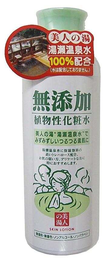 ブラウン数字ポゴスティックジャンプユゼ 無添加植物性 化粧水 200ml