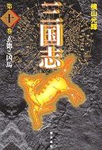 三国志 10 (愛蔵版)