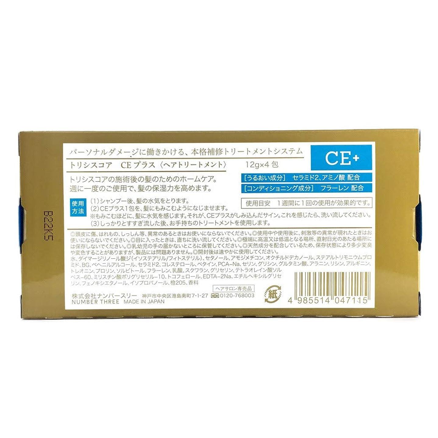 スマート疫病可動式【60個セット】 ナンバースリー トリシスコア CEプラス 12g×4
