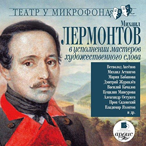 Lermontov v ispolnenii masterov khudozhestvennogo slova audiobook cover art