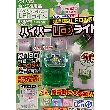 日亜化学製LED ハイパーLEDライト コンパクト 明るい 角度調整 アウトドア 防災備品 日本製 グリーン OH-3008
