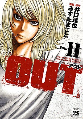 OUT 11 (ヤングチャンピオン・コミックス)