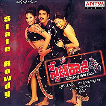 State Rowdy (Original Motion Picture Soundtrack)
