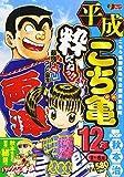 平成こち亀12年1~6月 粋だね!!最強の凸凹コンビ誕生!