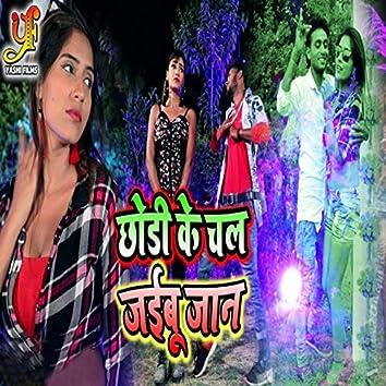 Chodi Ke Chal Jaibu Jaan - Single