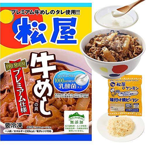 【松屋】松屋  乳酸菌入り牛めしの具30個+ビーフン3個 牛丼【冷凍】
