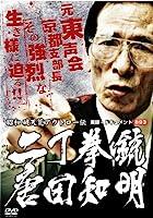 二丁拳銃 元東声会 京都支部長 唐田知明 [DVD]