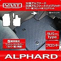 YMT 30系アルファード ガソリン車 S-Cパッケージ ラバー製フロント用フロアマット -