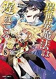 異世界魔法は遅れてる!(8) (ガルドコミックス)