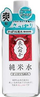 美人ぬか 純米水 さっぱり化粧水 130mL