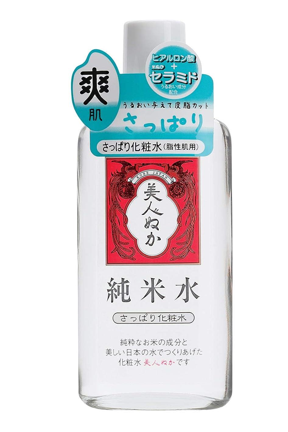 不毛の見える差別的美人ぬか 純米水 さっぱり化粧水 130mL