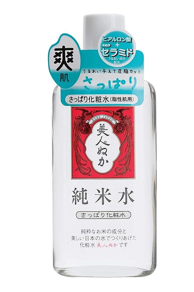 違う二週間日焼け美人ぬか 純米水 さっぱり化粧水 130mL