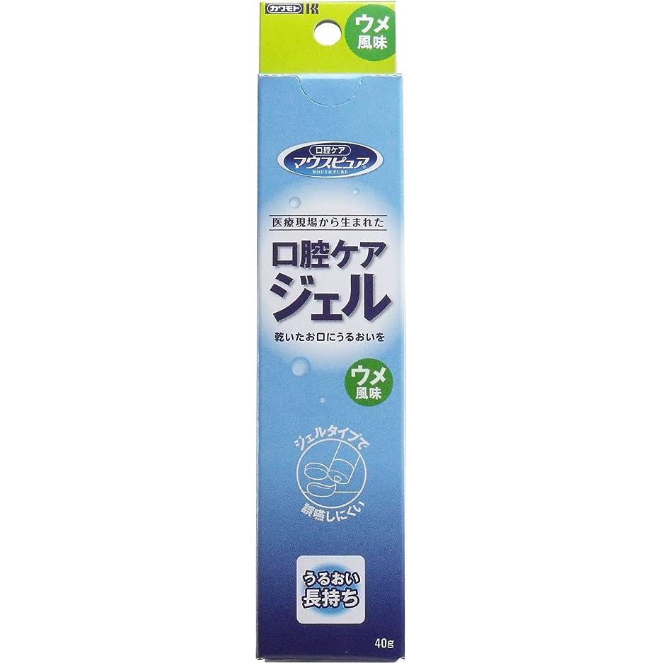 静かに曲成熟【まとめ買い】川本産業 マウスピュア 口腔ケアジェル ウメ風味 40g入【×4個】