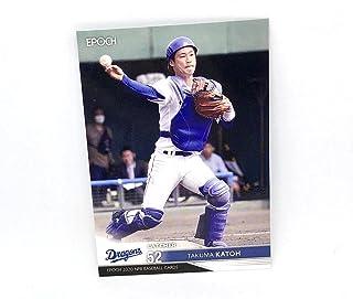 加藤匠馬 中日ドラゴンズ レギュラーカード No.377 EPOCH 2020 NPB プロ野球カード...