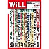 月刊WiLL(ウィル)2019年12月号