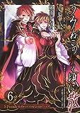 うみねこのなく頃に散 Episode6:Dawn of the golden witch 6巻 (デジタル版Gファンタジーコミックス)