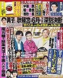 週刊女性 2021年 5月11 18日合併号 雑誌