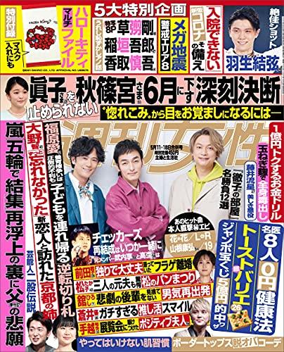 週刊女性 2021年 5月11・18日合併号 [雑誌]