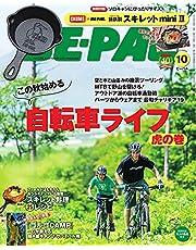 BE-PAL(ビ-パル) 2021年10月号 [この秋始める自転車ライフ虎の巻 / 特別付録:CHUMS(チャムス)鋳鉄製スキレットminiII] [雑誌]