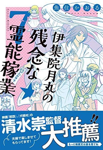 伊集院月丸の残念な霊能稼業 (7) (Nemuki+コミックス)の詳細を見る