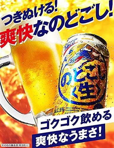 【新ジャンル/第3のビール】キリンのどごし<生>[350ml×24本]