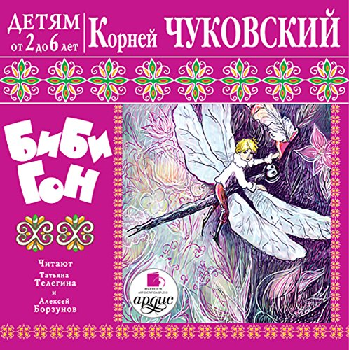 Bibigon [Russian Edition] audiobook cover art