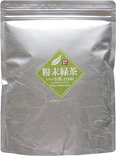 粉末緑茶 500g 静岡産