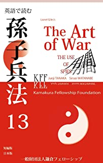The Art of War: The Art of War The Use of Spies (Japanese Edition)