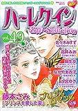 ハーレクイン 名作セレクション vol.49 ハーレクイン 名作セレクション (ハーレクインコミックス)