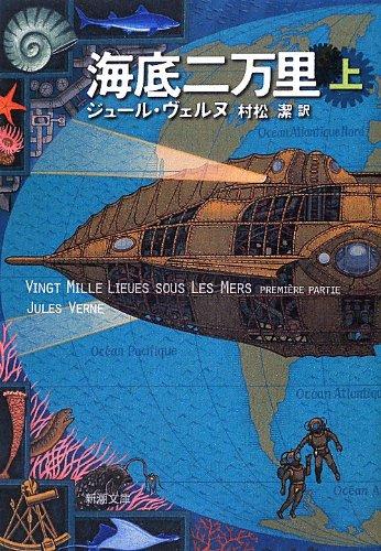 海底二万里(上) (新潮文庫)
