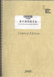 ピアノ・ソロ タイヨウのうた/Kaoru Amane (LPS562)[オンデマンド楽譜]