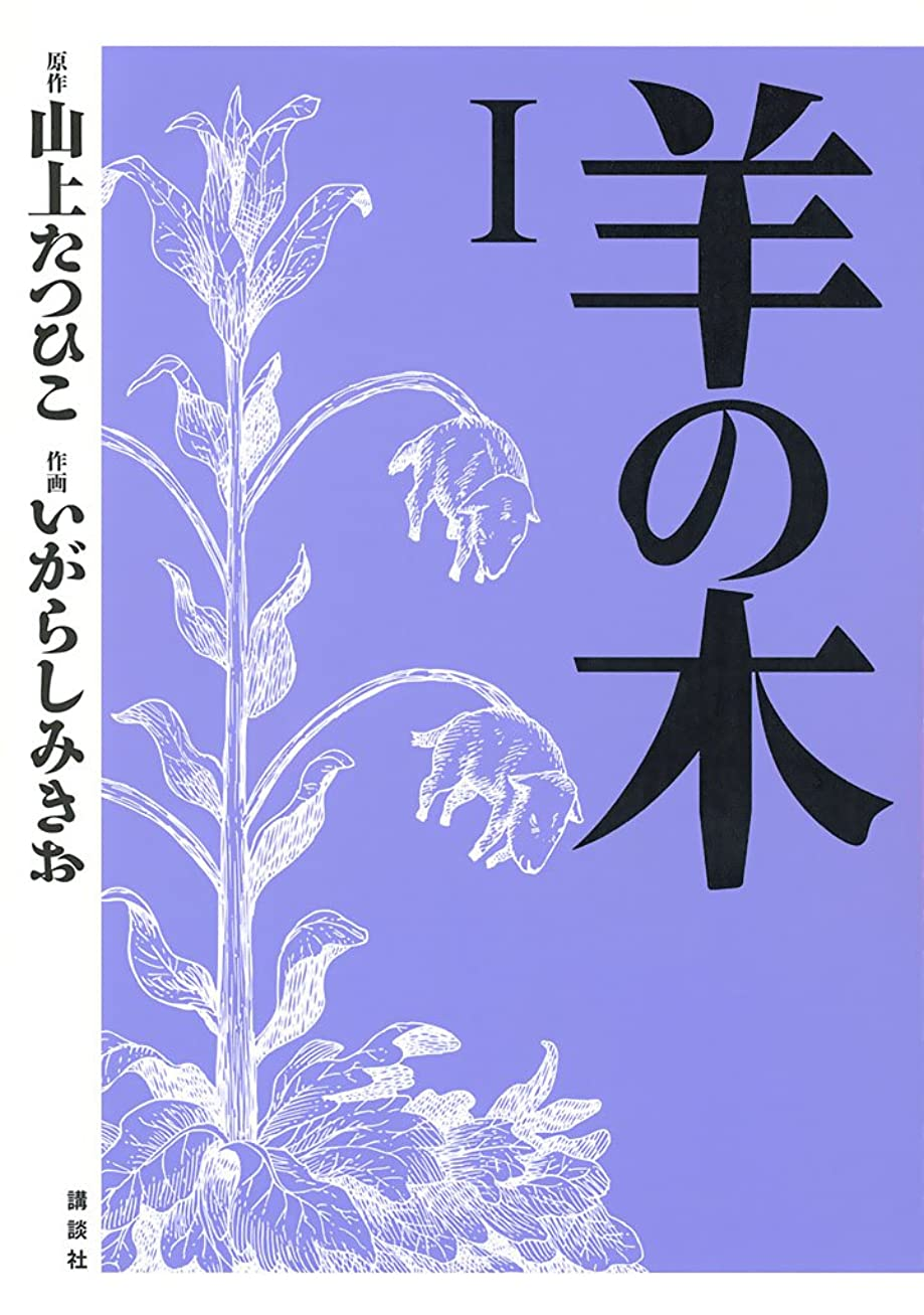 組み合わせる地中海テメリティ羊の木(1) (イブニングコミックス)