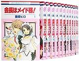 会長はメイド様! コミック 全18巻完結セット (花とゆめCOMICS)