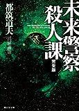 未来警察殺人課[完全版] (創元SF文庫)