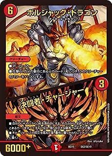 デュエルマスターズ DMBD15 SE2/SE10 ボルシャック・ドラゴン/決闘者・チャージャー レジェンドスーパーデッキ 蒼龍革命 (DMBD-15)