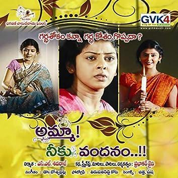 Amma Neeku Vandanam (feat. Suresh Chandra, Kiran Kumar, Swapna, Sravanthi, Vijaya Laxmi Jain) [Original Motion Picture Soundtrack]
