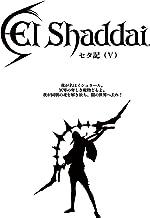 Elshaddaiセタ記(5)