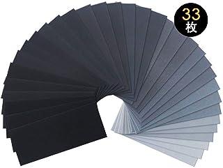 Tomnk 紙やすり 耐水ペーパーセット 33枚入り(120/240/400/600/800/1000/ 1200/1500/2000/2500/3000各3枚)
