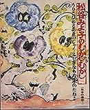 日本の昔話(1)うりこ姫とあまのじゃく・ふしぎなもち・水のたね
